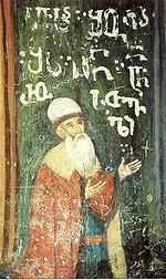Šota Rustaveli, zdroj wikipédia